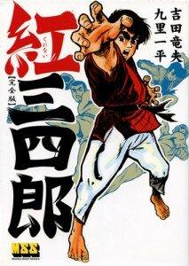 Kurenai Sanshiro volume japonais