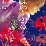 10/10/14 (Kodansha) - Pika