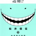 03/10/14 (Shueisha) - Kana