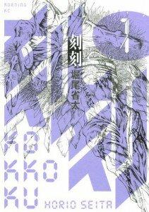 Kokkoku vol. 1