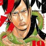 08/10/14 (Akita shoten) - Akata