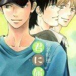 12/09/14 (Shueisha) - Kana