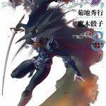 23/09/14 (Media Factory) - Kazé Manga