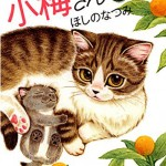 15/12/14 (Shônen gahôsha) - Soleil manga