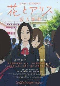 L'affiche japonaise
