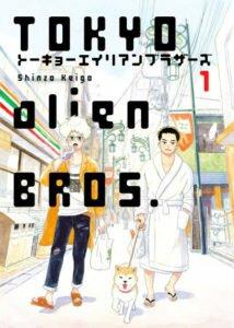 Tokyo Alien Bros. vol. 1