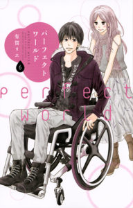 Perfect World 6