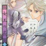 26/08/14 (Shogakukan) - Kazé Manga